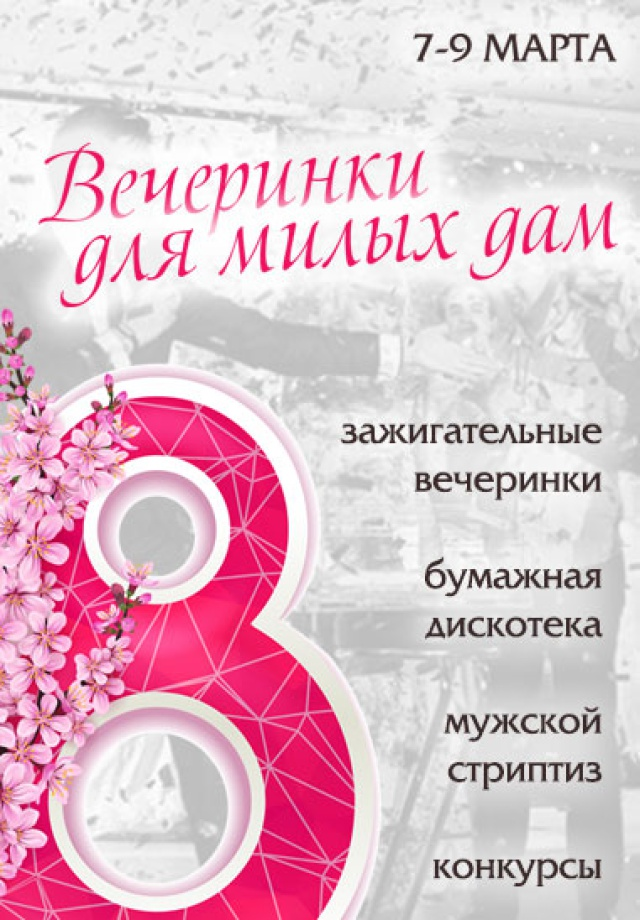с 7 по 9 марта вечеринки для милых дам