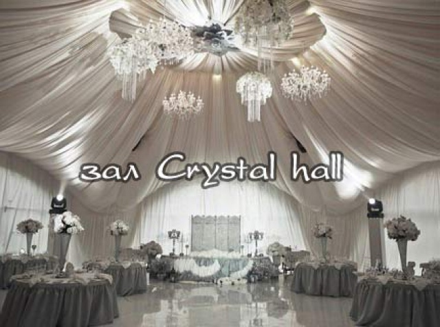 Новый зал Crystal Hall