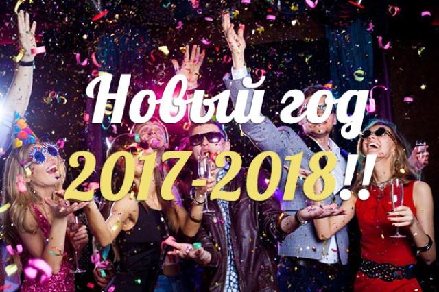 Новый год 2017-2018