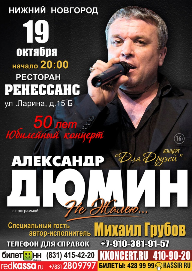 Юбилейный концерт Александр Дюмин, 19 октября 2018
